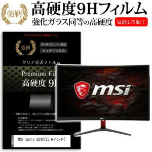 MSI Optix G24C 強化ガラス同等 高硬度9H 液晶保護フィルム 傷に強い 高透過率 クリ...