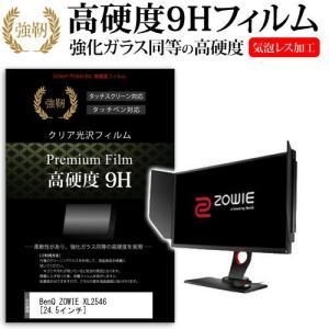 BenQ ZOWIE XL2546 強化ガラス同等 高硬度9H 液晶保護フィルム 傷に強い 高透過率...