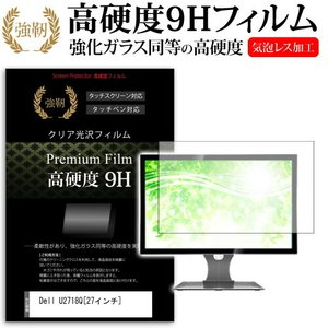 Dell U2718Q 強化ガラス同等 高硬度9H 液晶保護フィルム 傷に強い 高透過率 クリア光沢