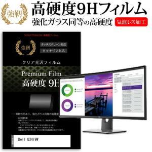 Dell U3419W [34.14インチ(3440x1440)] 機種で使える【強化ガラスと同等の...