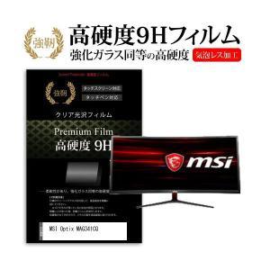 MSI Optix MAG341CQ(34インチ]機種で使える 強化ガラス同等 高硬度9H 液晶保護...