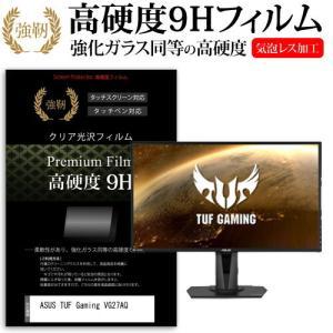ASUS TUF Gaming VG27AQ (27インチ) 機種で使える 強化ガラス同等 高硬度9...