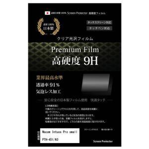 Wacom Intuos Pro small PTH-451/K0 ぴったりサイズ キズに強い オー...