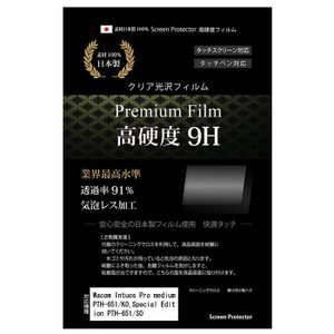 Wacom Intuos Pro PTH-651/K0 ぴったりサイズ キズに強い オーバーレイシー...