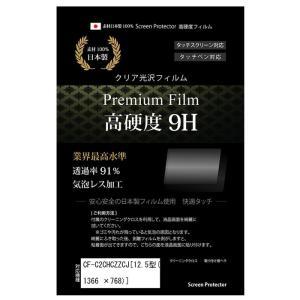 Panasonic タフブック CF-C2CHCZZCJ 強化ガラス同等 高硬度9H 液晶保護フィルム クリア光沢|mediacover