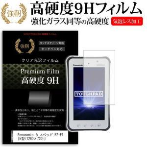 Panasonic タフパッド FZ-E1BDCAACJ(NTTドコモ対応) 強化ガラス同等 高硬度9H 液晶保護フィルム クリア光沢|mediacover