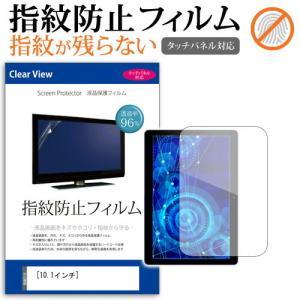 10.1インチ対応 指紋防止 クリア光沢 液晶保護フィルム|mediacover