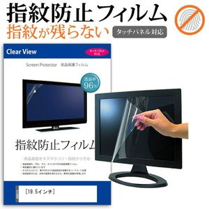 19.5インチワイド対応 指紋防止 クリア光沢 液晶保護フィルム|mediacover