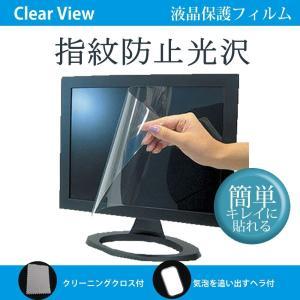 22インチワイド対応 指紋防止 クリア光沢 液晶保護フィルム|mediacover