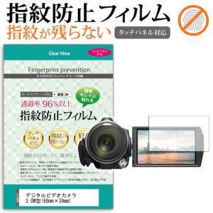 デジタルビデオカメラ 3.0W型(68mm×39mm) 指紋防止 クリア光沢 液晶保護フィルム|mediacover