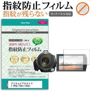 デジタルビデオカメラ 3.5W型(79mm×46mm) 指紋防止 クリア光沢 液晶保護フィルム|mediacover