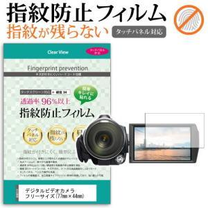 デジタルビデオカメラ フリーサイズ(77mm×44mm) 指紋防止 クリア光沢 液晶保護フィルム|mediacover
