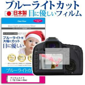 デジタルカメラ 2.7型(53mm×40mm) ブルーライトカット 反射防止 指紋防止 気泡レス 抗菌 液晶保護フィルム|mediacover