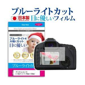 デジタルカメラ 3.2型ワイド(70mm×39mm) ブルーライトカット 反射防止 指紋防止 気泡レス 抗菌 液晶保護フィルム|mediacover