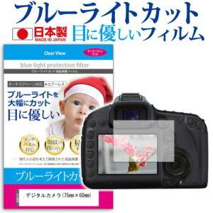 デジタルカメラ(75mm×60mm) ブルーライトカット 反射防止 指紋防止 気泡レス 抗菌 液晶保護フィルム|mediacover
