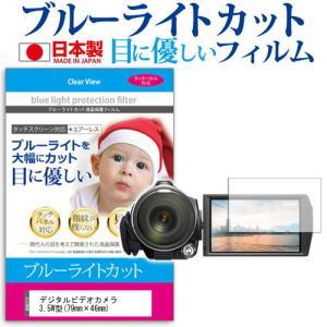 デジタルビデオカメラ 3.5W型(79mm×46mm) ブルーライトカット 反射防止 指紋防止 気泡レス 抗菌 液晶保護フィルム|mediacover