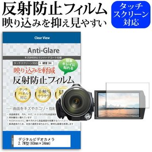 デジタルビデオカメラ 2.7W型(60mm×34mm) 反射防止 ノングレア 液晶保護フィルム 保護フィルム|mediacover