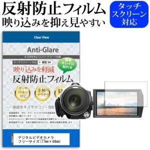 デジタルビデオカメラ フリーサイズ(77mm×44mm) 反射防止 ノングレア 液晶保護フィルム 保護フィルム|mediacover