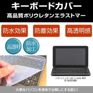 キーボードカバー パナソニック Let's note N10 CF-N10CYADRで使える フリーカット 防水 防塵 クリアー 厚さ0.1mm キーボードプロテクター(日本製)
