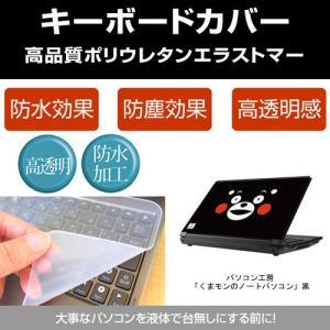 パソコン工房 「くまモンのノートパソコン」黒 キーボードカバー(日本製) フリーカットタイプ|mediacover