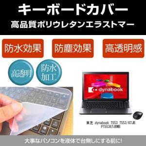 東芝 dynabook T553 T553/67JB PT55367JBMB キーボードカバー(日本製) フリーカットタイプ|mediacover