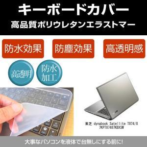 キーボードカバー 東芝 dynabook Satellite T874/87K PT87487KBXSWで使える フリーカット 防水 防塵 クリアー 厚さ0.1mm キーボードプロテクター(日本製)