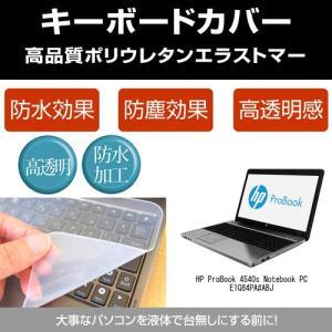 【キーボードカバー】HP ProBook 4540s Notebook PC E1Q84PA#ABJ...