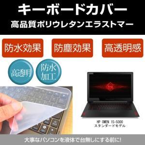 【キーボードカバー】HP OMEN 15-5000 スタンダードモデル[15.6インチ(1920x1...