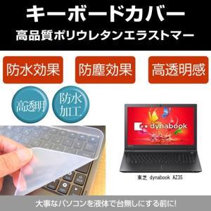 東芝 dynabook AZ35 キーボードカバー(日本製) フリーカットタイプ|mediacover