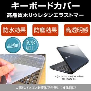 マウスコンピューター m-Book MB-T722X2-S5 キーボードカバー(日本製) フリーカッ...