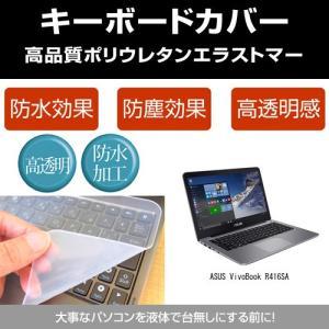 ASUS VivoBook R416SA キーボードカバー(日本製) フリーカットタイプ