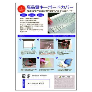 東芝 dynabook AZ45/F キーボードカバー フリーカット 防水 防塵 厚さ0.1mm(日本製)|mediacover