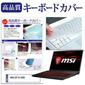 MSI GF75-8RD(17.3インチ)機種で使える キーボードカバー フリーカット 防水 防塵 厚さ0.1mm(日本製)|mediacover
