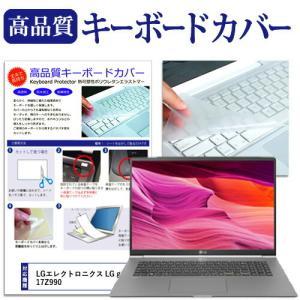 LGエレクトロニクス LG gram 17Z990(17インチ)機種で使える キーボードカバー フリーカット 防水 防塵 厚さ0.1mm(日本製)|mediacover