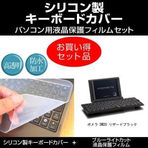 【ブルーライトカット液晶保護フィルムとシリコンキーボードカバーのセット】ポメラ DM20 リザードブ...
