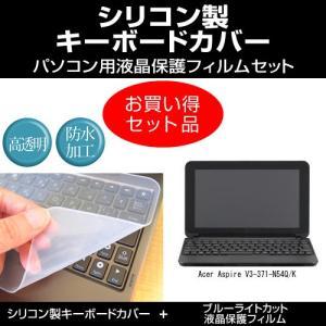 Acer Aspire V3-371-N54Q/K シリコンキーボードカバー と ブルーライトカット...