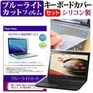 ブルーライトカット 液晶保護フィルム と シリコンキーボードカバー NEC LAVIE Note Standard NS700/FAシリーズ PC-NS700FAで使える キズ防止