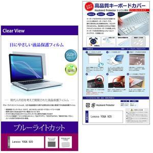 Lenovo YOGA 920 [13.9インチ(3840x2160)]機種で使える【シリコンキーボ...