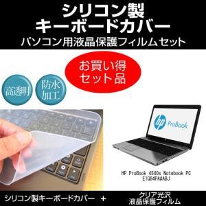 【透過率96%クリア光沢仕様の液晶保護フィルムとシリコンキーボードカバーのセット】HP ProBoo...