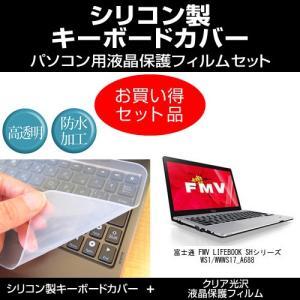 富士通 FMV LIFEBOOK SHシリーズ WS1/W WWS17_A688 シリコンキーボードカバー と クリア光沢液晶保護フィルム のセット|mediacover