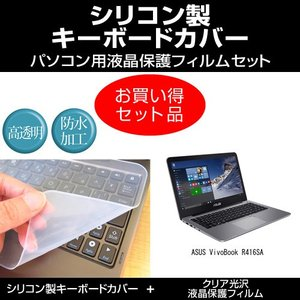 ASUS VivoBook R416SA シリコンキーボードカバー と クリア光沢液晶保護フィルム ...