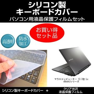 マウスコンピューター LuvBook Jシリーズ HD+/モバイルノートパソコン シリコンキーボードカバー と クリア光沢フィルム のセット|mediacover