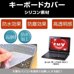 富士通 FMV LIFEBOOK MH30/C FMVM30C シリコンキーボードカバー フリーカットタイプ|mediacover