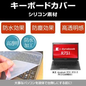 東芝 dynabook R731 R731/E PR731EAARMBA51 シリコンキーボードカバー フリーカットタイプ|mediacover