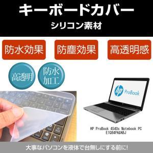 【シリコン製キーボードカバー】HP ProBook 4540s Notebook PC E1Q84P...