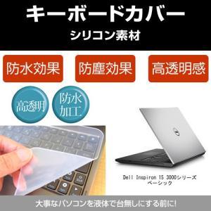 【シリコン製キーボードカバー】Dell Inspiron 15 3000シリーズ ベーシック [15...