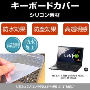 NEC LaVie Note Standard NS700/AAB PC-NS700AAB シリコンキーボードカバー フリーカットタイプ|mediacover