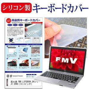 富士通 FMV LIFEBOOK SHシリーズ SH90/T シリコンキーボードカバー フリーカットタイプ|mediacover