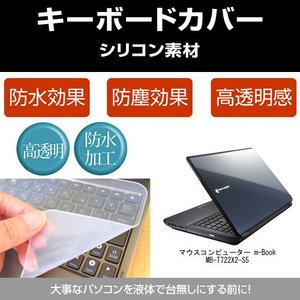 マウスコンピューター m-Book MB-T722X2-S5 シリコンキーボードカバー フリーカット...