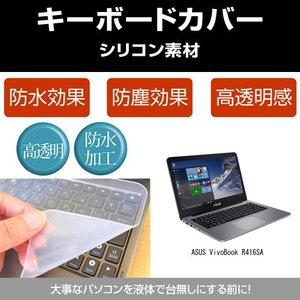 ASUS VivoBook R416SA シリコンキーボードカバー フリーカットタイプ